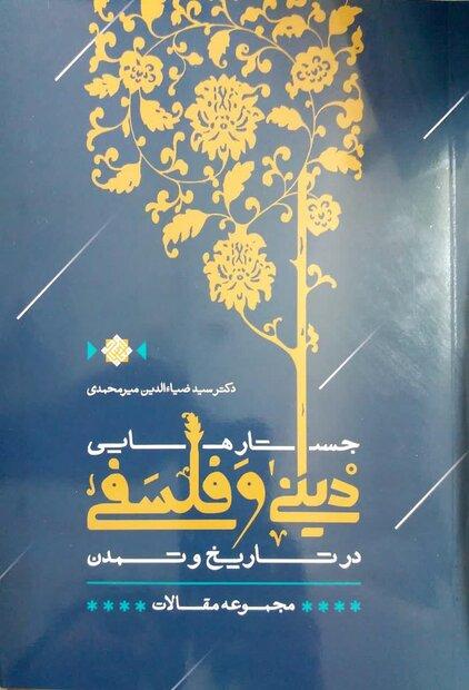 کتاب جستارهایی دینی و فلسفی در تاریخ و تمدن منتشر شد