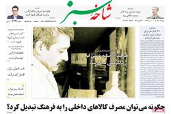 صفحه اول روزنامههای استان قم ۱ تیر ۹۹