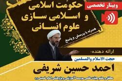 نشست حکومت اسلامی و اسلامیسازی علوم انسانی برگزار میشود