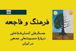جستارهای انسان شناختی درباره مصیبتهای جمعی در ایران