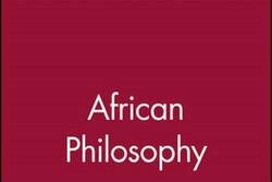 کنفرانس بینالمللی مطالعات و فلسفه آفریقا برگزار میشود