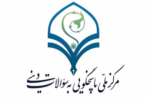 نگاهی به فعالیت مرکز ملی پاسخگویی به سؤالات دینی در ماه رمضان