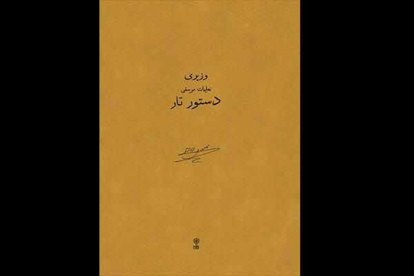 «دستور تار» نخستین منبعی که در آن ردیف موسیقی ایرانی مکتوب شد