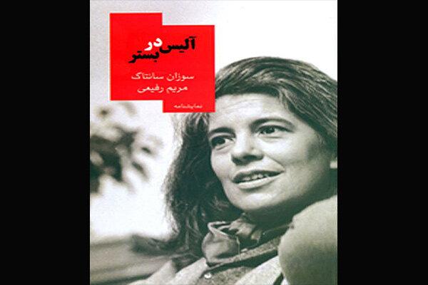 نمایشنامه «آلیس در بسترِ» سوزان سانتاگ منتشر شد