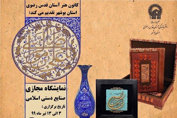 نمایشگاه صنایع دستی اسلامی به صورت مجازی برگزار میشود