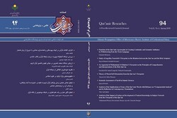 شماره نود و چهارم فصلنامه «پژوهشهای قرآنی» منتشر شد