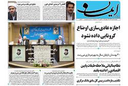 صفحه اول روزنامههای استان قم ۲ تیر ۹۹