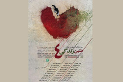 افتتاح نمایشگاه گروهی عکس «طنین زندگی ۴» در گالری لاله