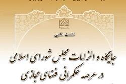 بررسی جایگاه والزامات مجلس شورای اسلامی درعرصه حکمرانی فضای مجازی