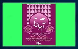 ویژه برنامه «آهوانه ها» در استان گیلان اجرا می شود