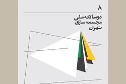 برگزاری هشتمین دوسالانه مجسمهسازی با شورای دبیران