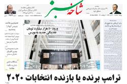 صفحه اول روزنامههای استان قم ۳ تیر ۹۹