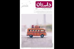صدودوازدهمین شماره از «داستان همشهری» منتشر شد