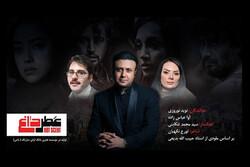انتشار موسیقی تیتراژ فیلم سینمایی «عطر داغ»