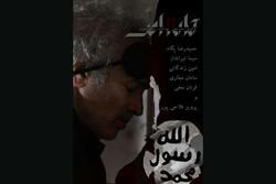 «خانه امن» صاحب پوستر شد/ قربان نجفی در نقش داعشی