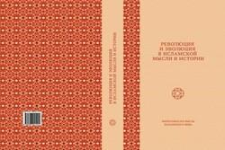 مقالات کنفرانس انقلاب و تحول در اندیشه و تاریخ اسلام منتشر شد