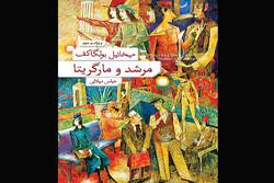 ویراست دوم ترجمه «مرشد و مارگریتا» چاپ شد