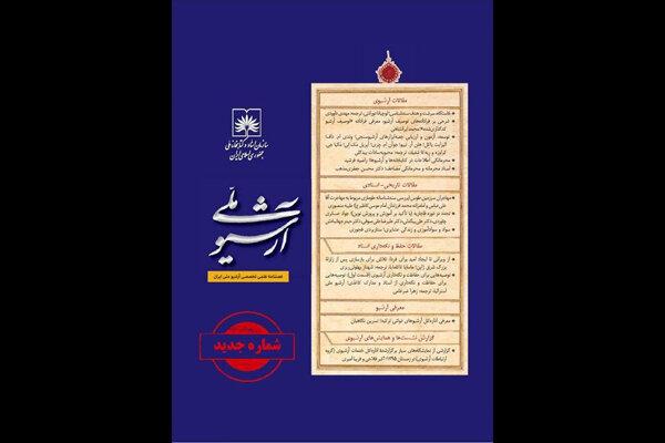 نسخه دیجیتال نشریه «آرشیو ملی» در سایت کتابخانه ملی منتشر میشود