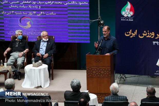 مراسم افتتاح تالار مشاهير ورزش