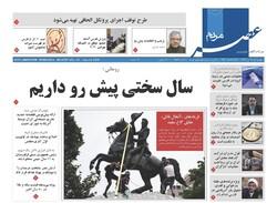 صفحه اول روزنامه های فارس ۴ تیر ۹۹