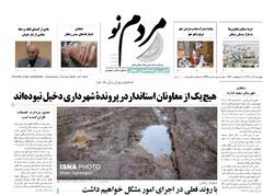 صفحه اول روزنامه های استان زنجان ۴ تیر ۹۹