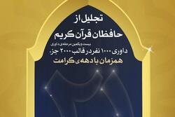 بیست و یکمین طرح تجلیل از حافظان قرآن کریم در قزوین برگزار می شود
