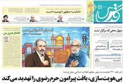 صفحه اول روزنامههای خراسان رضوی ۴ تیرماه