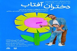 مسابقه مجازی «دختران آفتاب» در قزوین برگزار میشود