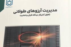 کتاب مدیریت آرزوهای طولانی از دیدگاه قرآن و احادیث منتشر شد