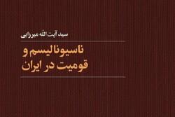 کتاب «ناسیونالیسم و قومیت در ایران» منتشر شد