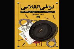 کتاب «لوطی انقلابی» درباره طیب حاجرضایی چاپ شد