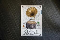 نشست بررسی کتاب «سالهای بی ترانگی»