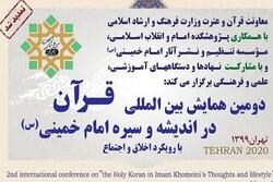 تمدید فراخوان مقاله همایش بین المللی قرآن در اندیشه و سیره امام