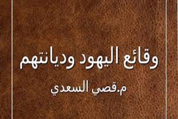 ساعة الصفر اقتربت لتحرير فلسطين / الحركة الدراماتيكية لمسار التاريخ تدل على ذلك