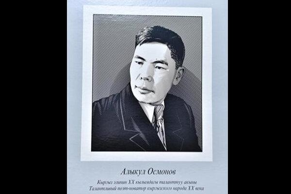 پوشکین قرقیزها کیست؟/ کتابخانه ملی قرقیزستان به نام این ادیب است