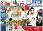 روزنامههای ورزشی پنجشنبه ۰۵ تیر ۹۹