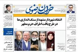 صفحه اول روزنامه های خراسان رضوی ۵ تیرماه