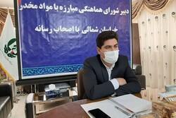 هزینه ۲میلیارد تومانی برای درمان معتادان در خراسان شمالی