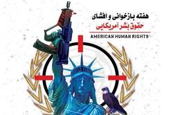 همایش مجازی «جنایات آمریکا» در استان بوشهر برگزار میشود