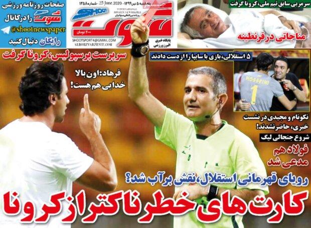روزنامههای ورزشی پنجشنبه