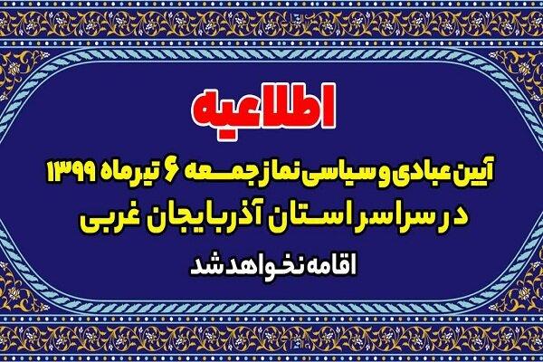 نماز جمعه این هفته در استان آذربایجان غربی اقامه نمی شود