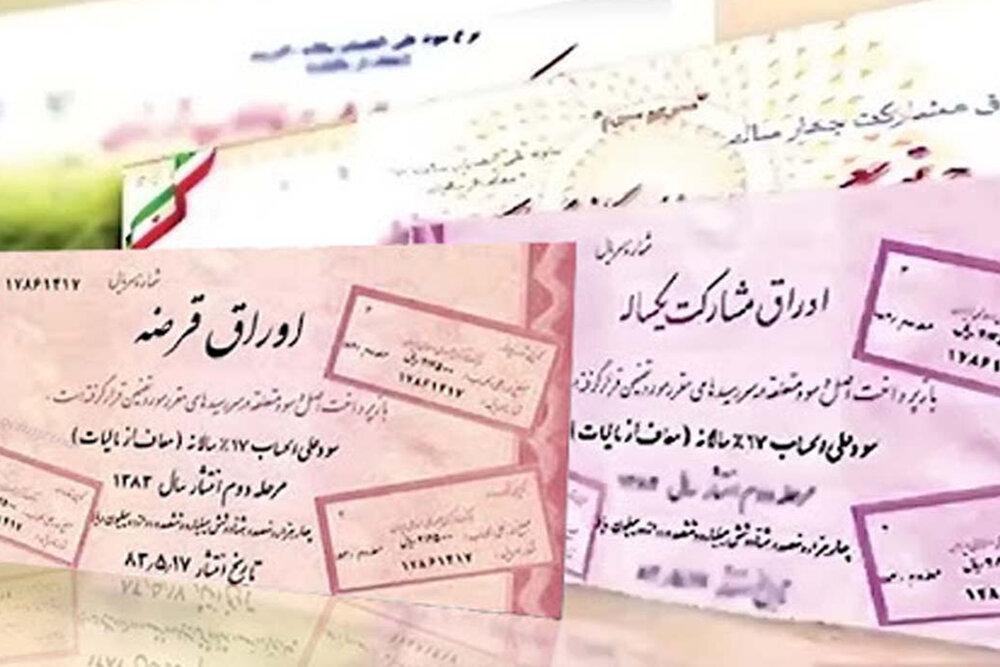 نتیجه حراج اوراق بدهی ۲۵ شهریور اعلام شد