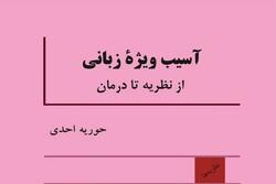 کتاب «آسیب ویژهی زبانی، از نظریه تا درمان» منتشر شد
