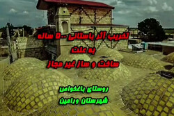 مسجد تاریخی ۵۰۰ ساله روستای «باغخواص» ورامین در آستانه تخریب است