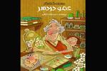«عمو دردسر»به کتابفروشیهاآمد/ماجراجوییهای یک نوجوان باعموی مادرش