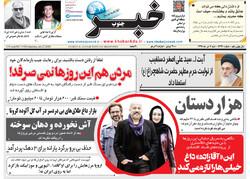 صفحه اول روزنامه های فارس ۷ تیر ۹۹