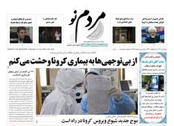 صفحه اول روزنامه های استان زنجان ۷ تیر ۹۹