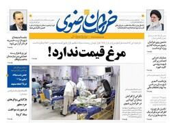 صفحه اول روزنامه های خراسان رضوی ۷ تیرماه