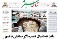 صفحه اول روزنامههای استان قم ۷ تیر ۹۹