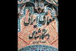 «معماری ایرانی: دستگاه شناسی» منتشر شد
